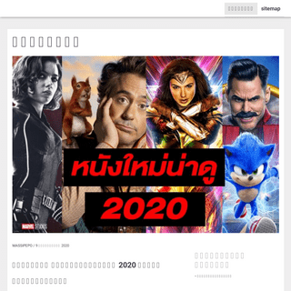 หนังใหม่ รวมหนังน่าดูปี 2020 หนังใหม่เข้าฉายตั้�