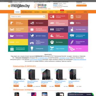 Интернет-магазин E-MOGILEV - большой интернет-гипермаркет в Могилёве.