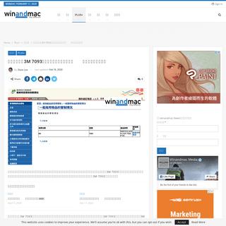 ArchiveBay.com - www.winandmac.com/2020/02/3m-7093-was-restricted-by-our-stupid-government/ - 【武漢肺炎】3M 7093原被香港政府列為管制物品  被人狂罵後終於更改 - winandmac.com