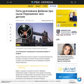 Сын Порошенко попал в скандал в Лондоне - видео и подробности - Новости