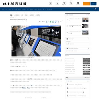 JRのシステム障害復旧 駅券売機、一時カード使えず  -日本経済新聞
