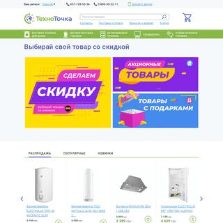 ТехноТочка - Интернет-магазин бытовой и компьютерной техники, Харьков