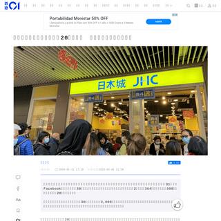 【武漢肺炎】日本城口罩籌20分鐘派完 市民:買到口罩光宗耀祖|香港01|社會新聞