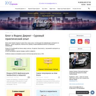 Блог о Яндекс Директ без воды!