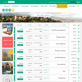 موتور جستجوی آژانس ها و تور های مسافرتی - فاینداتور