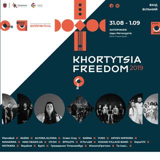 Khortitsya Freedom Музичний фестиваль