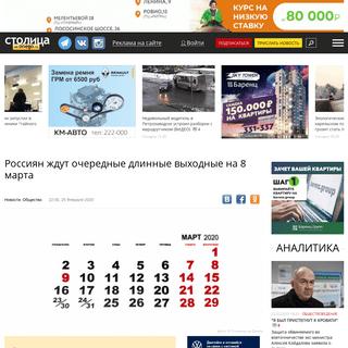 ArchiveBay.com - stolicaonego.ru/news/rossijanam-zhdut-ocherednye-dlinnye-vyhodnye-na-8-marta/ - Россиян ждут очередные длинные выходные на 8 марта - СТОЛИЦА на Онего