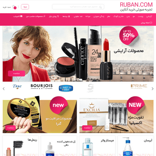 روبان - فروشگاه اینترنتی آرایشی بهداشتی مد و زیبایی