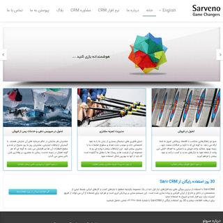 مشاوره - CRM سرونو ارائه دهنده راهکارهای مدیریت ارتباط با مشتری