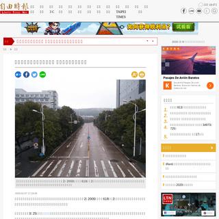 武漢肺炎》全中國疫情最嚴重 湖北緊急宣布「封省」 - 國際 - 自由時報電子報