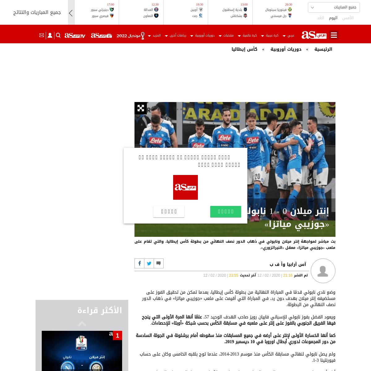 إنتر ميلان 0 - 1 نابولي.. فابيان رويز يغزو «جوزيبي مياتزا»