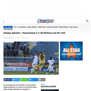 Αστέρας Τρίπολης – Παναιτωλικός 2-1- Με Ντέλετιτς στο 94′! (vid) - sportime.gr