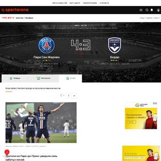 ПСЖ - Бордо 4-3 обзор матча, видео голов за 23 февраля