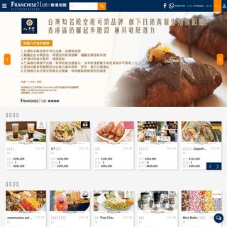 Franchisheub 香港加盟 - 創業・加盟・特許經營・Franchise・做生意
