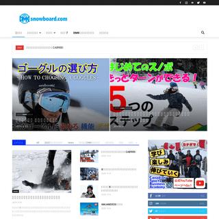 日本一わかりやすいスノーボードサイト!DMKsnowboard