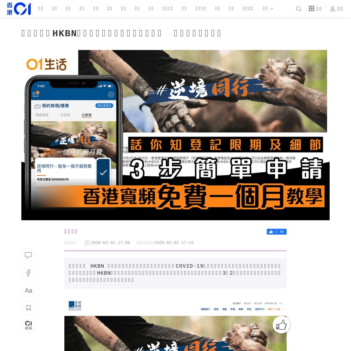 【香港寬頻HKBN免一個月費】三步簡單申請教學 注意日期細節限制