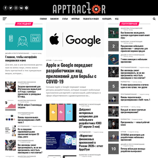 Технологии - AppTractor