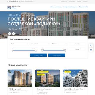 AO -Мосреалстрой- - Официальный сайт. Продажа квартир в новостройках Мо�
