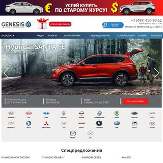 Автосалон Дженезис официальный дилер, продажа автомобилей в Москве +7