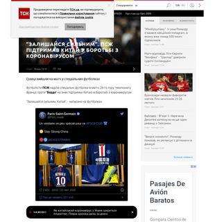 ПСЖ - Бордо - 4-3. Футболісти ПСЖ підтримали Китай у боротьбі з коронавір