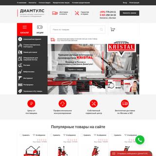ДИАМТУЛС — интернет-магазин строительного инструмента и оборудовани