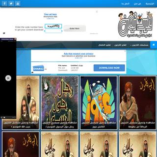 عرب تون