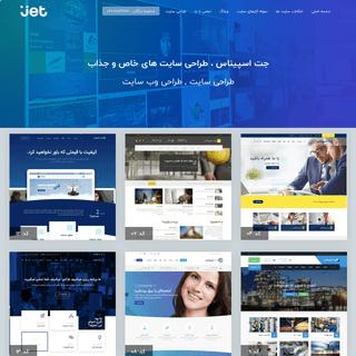 طراحی سایت, طراحی وب سایت , شرکت طراحی سایت جت اسپیناس ، شرکت طراحی سایت