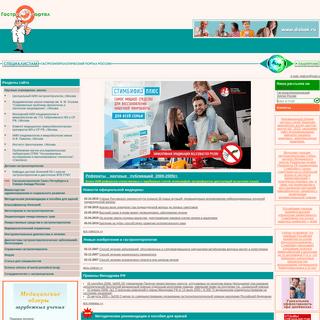 Gastroportal.ru- всероссийский медицинский портал и центр гастроэнтерологии
