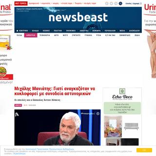ArchiveBay.com - www.newsbeast.gr/lifestyle/arthro/6028782/michalis-maniatis-giati-anagkazotan-na-kykloforei-me-synodeia-astynomikon - Μιχάλης Μανιάτης- Γιατί αναγκαζόταν να κυκλοφορεί με συνοδεία αστυνο�