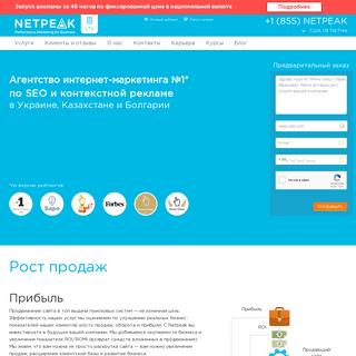 ArchiveBay.com - netpeak.ua - Раскрутка сайта, продвижение сайтов- Netpeak Украина — performance-маркетинг д