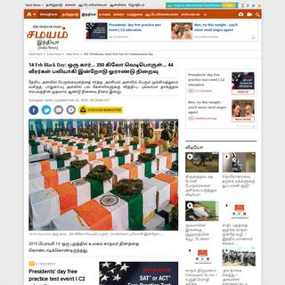pulwama attack day - 14 Feb Black Day- ஒரு கார்... 350 கிலோ வெடிபொருள்... 44 வீர