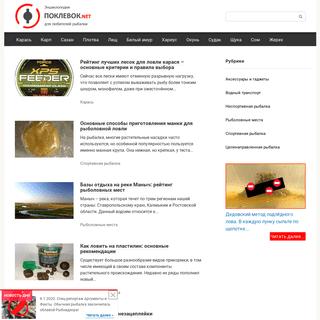 Поклевок.нет - энциклопедия для любителей рыбалки