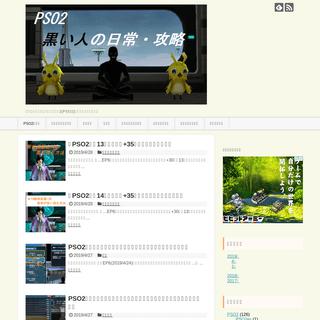 PSO2 黒い人の日常・攻略 - ファンタシースターオンライン2(PSO2)の日常と攻略ブログ。