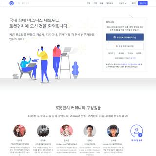 로켓펀치 - 비즈니스 네트워크
