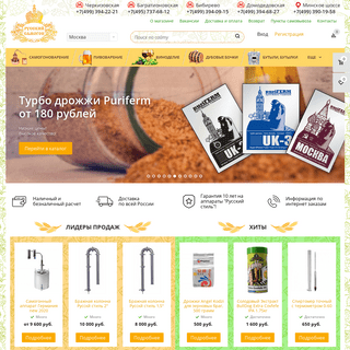 ArchiveBay.com - russamogon.ru - Магазин самогонных аппаратов Русский самогон в Москве от производите
