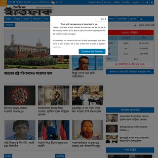ArchiveBay.com - ittefaq.com.bd--2020-04-21__00-24-23 - দৈনিক ইত্তেফাক - The Daily Ittefaq