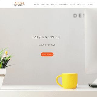 خرید اکانت الکسا - اکانت الکسا - افزایش رنک سایت