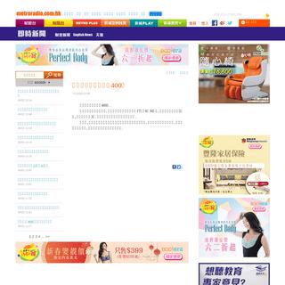 香港航空計劃裁員約400人 - 即時新聞 - 新城財經台財經網