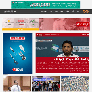 Channel News Maldives - All the news, without fear or favor