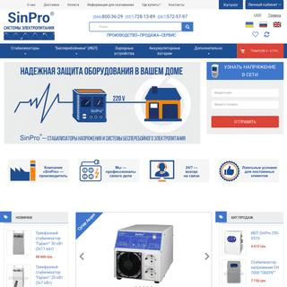 Стабилизаторы и бесперебойники - Купить ИБП и стабилизаторы ТМ SinPro