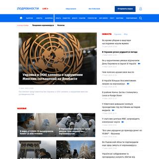 Новости дня на сайте podrobnosti.ua