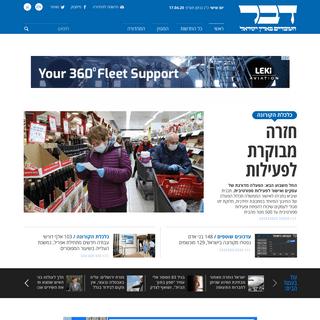 דבר העובדים בארץ ישראל - אתר החדשות של העובדים בישראל