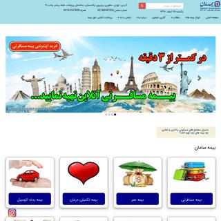 بیمه سامان - صفحه اصلی