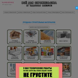 ArchiveBay.com - glavstroymarket.ru - ВСЁ ДЛЯ СТРОИТЕЛЬСТВА #всёдлястроительства #длястроительства #строит