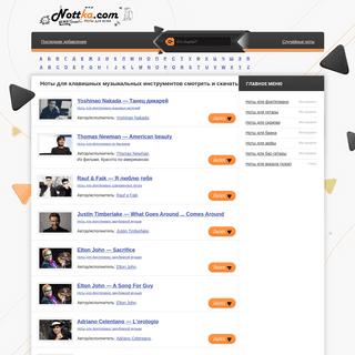 НОТЫ для музыки - скачать и смотреть онлайн бесплатно
