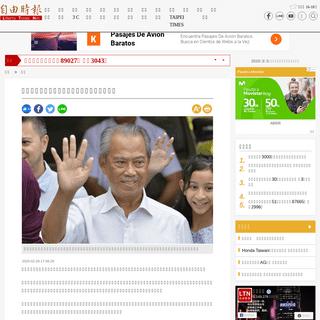 馬來西亞新首相出爐!丹斯里慕尤丁明宣誓就任 - 國際 - 自由時報電子報