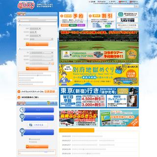 九州バスネットワークポータルサイト「@バスで(あっとバスで)」