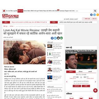 Love Aaj Kal Review- Karthik Aryan Sara Ali Khan Love Aaj Kal Hindi Review and rating - Love Aaj Kal Movie Review- उलझी