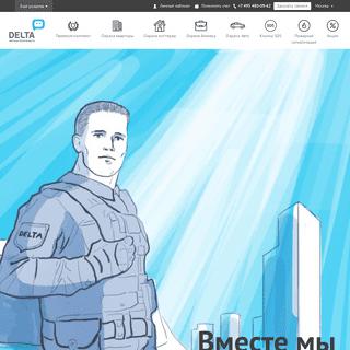 Охранные системы безопасности – Компания Дельта в Москве