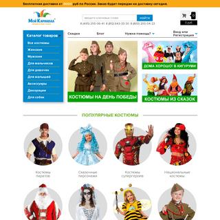 Карнавальные костюмы купить в интернет-магазине в Москве, Санкт-Петер